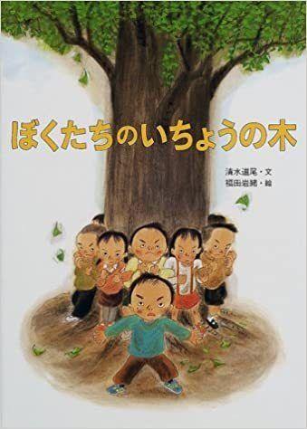 【素敵な絵本】ぼくたちのいちょうの木